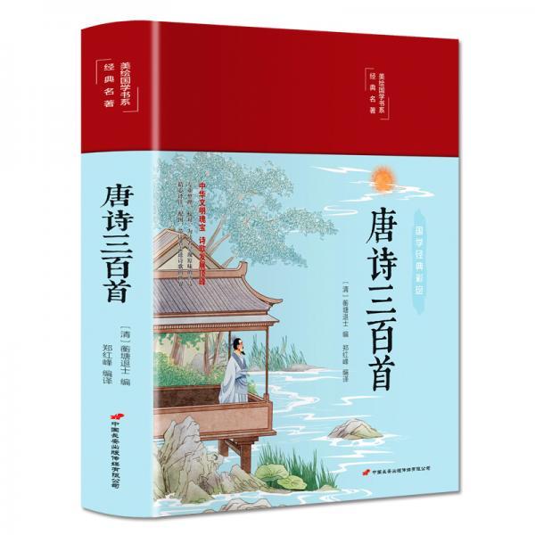 唐诗三百首(布面精装彩图珍藏版美绘国学系列)