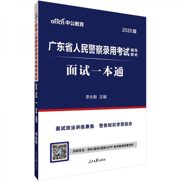 中公教育2020广东省人民警察录用考试教材:面试一本通