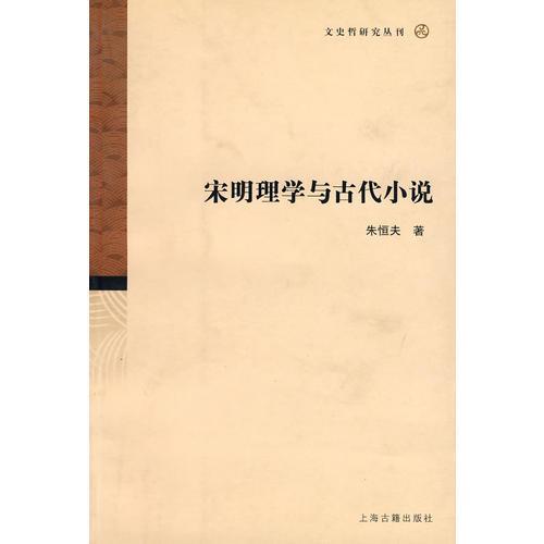 宋明理学与古代小说/文史哲研究丛刊