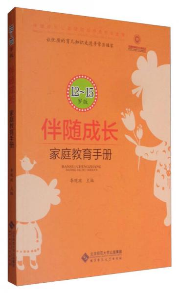 伴随成长:家庭教育指导手册(12-15岁版)