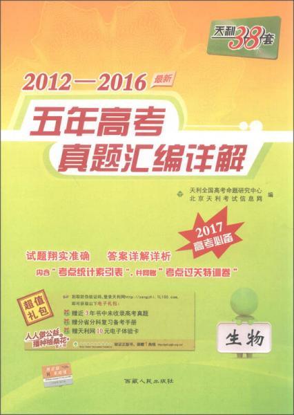 天利38套 2012-2016五年高考真题汇编详解:生物(2017年高考必备)