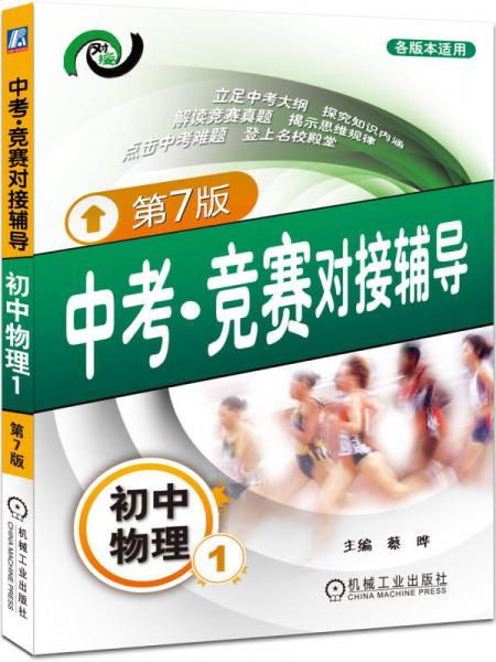 中考·竞赛对接辅导:初中物理(1)(第7版)