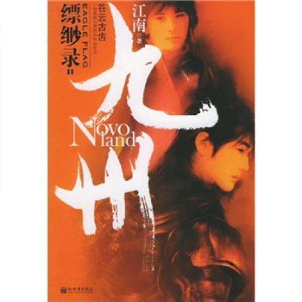 九州·缥缈录Ⅱ·苍云古齿