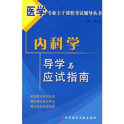医学专业主干课程考试辅导丛书