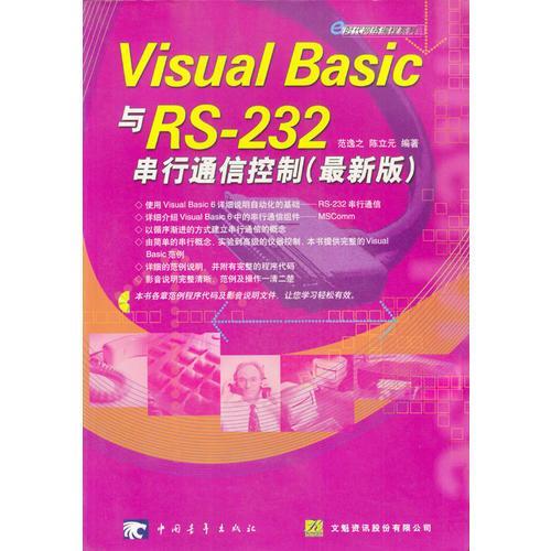 Visual Basic与RS-232串行通讯控制(最新版,含盘)