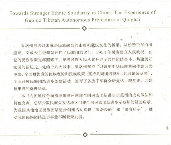 全国民族团结进步示范州创建路径探索:以青海省果洛藏族自治州实践为例