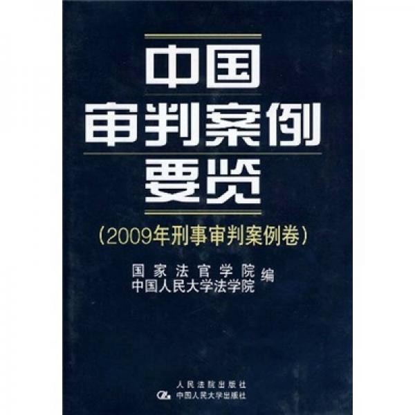 中国审判案例要览(2009年刑事审判案例卷)