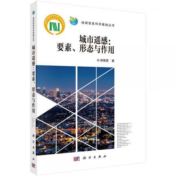 城市遥感:要素、形态与作用