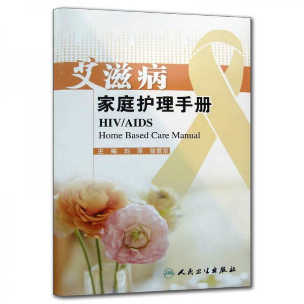 艾滋病家庭护理手册