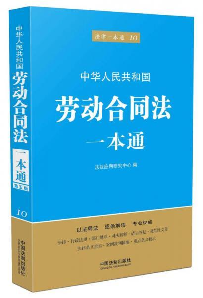 法律一本通10:中华人民共和国劳动合同法一本通(第5版)