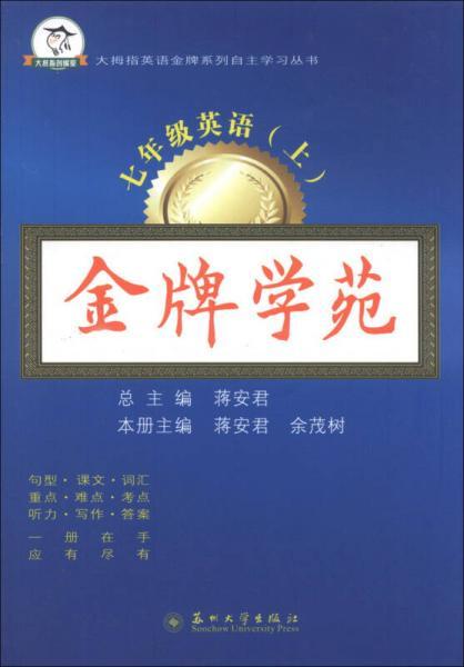 大拇指英语金牌系列自主学习丛书·金牌学苑:7年级英语(上)