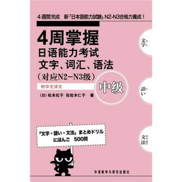 4周掌握日语能力考试文字·词汇·语法中级