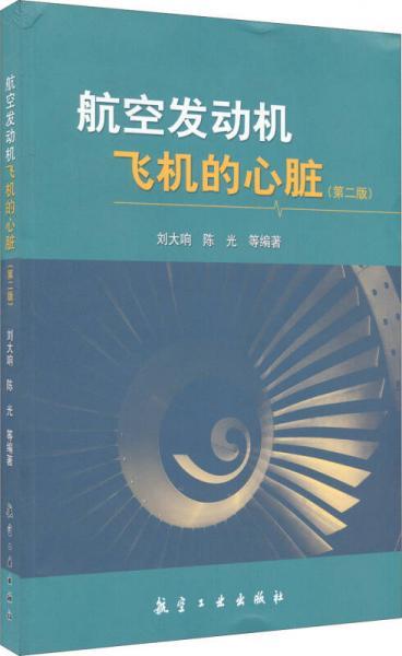 航空发动机飞机的心脏(第2版)