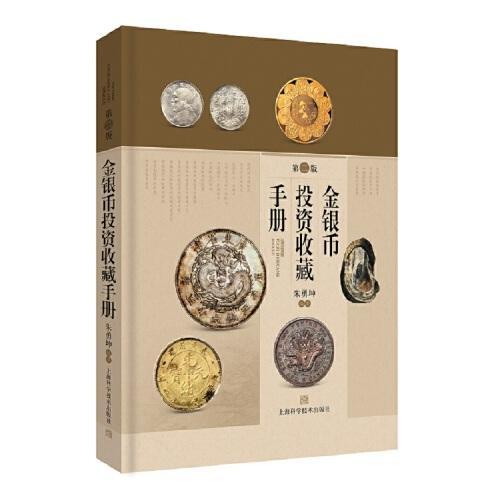 金银币投资收藏手册(第二版)