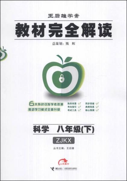 王后雄学案·教材完全解读:科学(8年级下)(ZJKX)