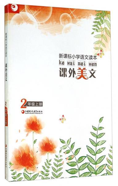 上新课标小学语文读本:课外美文2年级上册