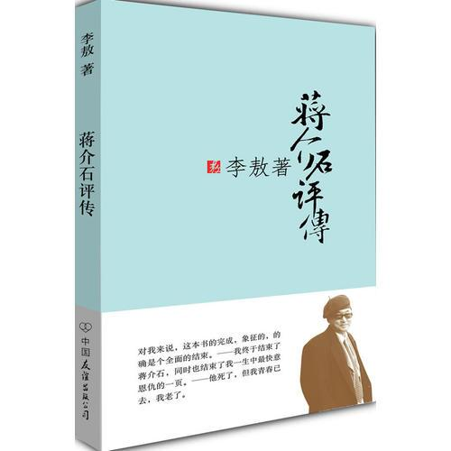蒋介石评传(上、下)