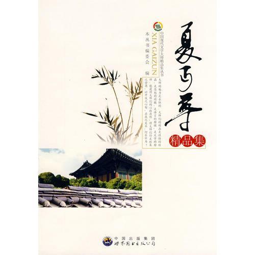 中国现代文学大师精品集丛书-夏丐尊
