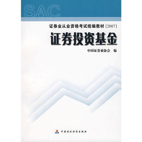 2007-证券投资基金
