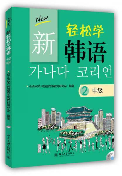 新轻松学韩语