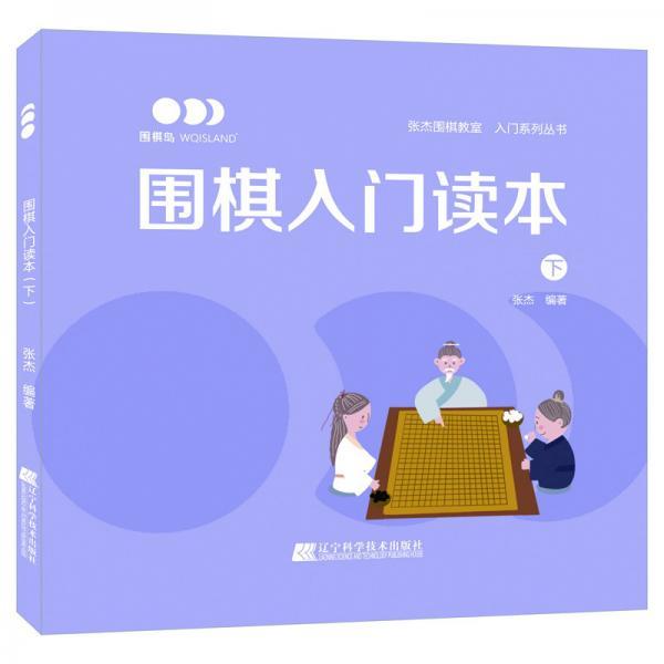 围棋入门读本(下)