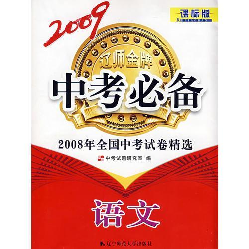 2009中考必备-2008年全国中考试卷精选:语文(课标版)
