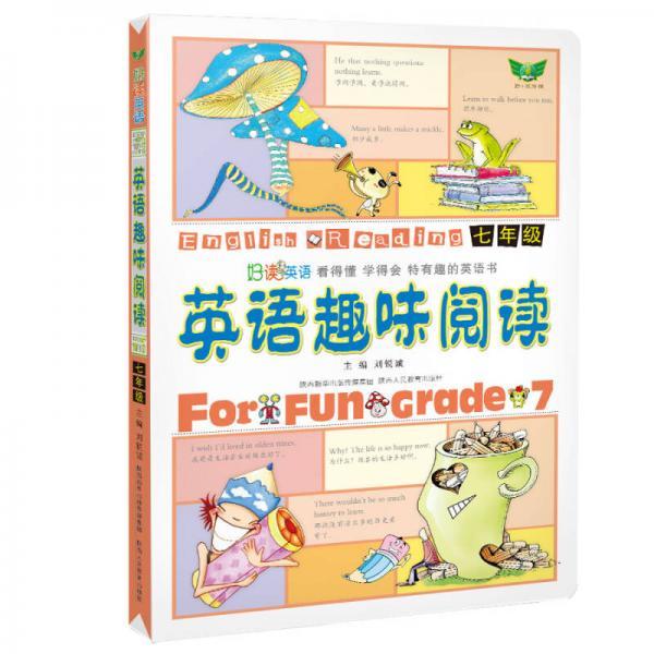 英语趣味阅读:七年级