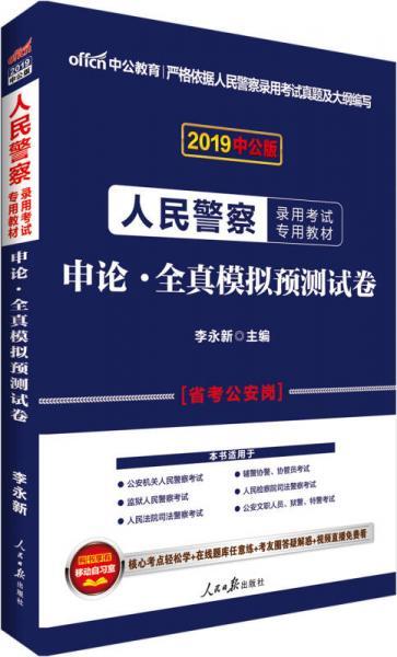 中公版·2019人民警察录用考试专用教材:申论全真模拟预测试卷