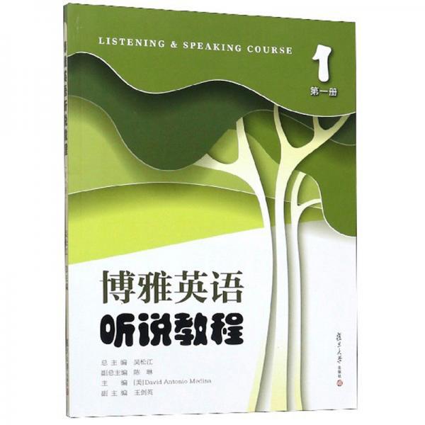 博雅英语·听说教程(1)
