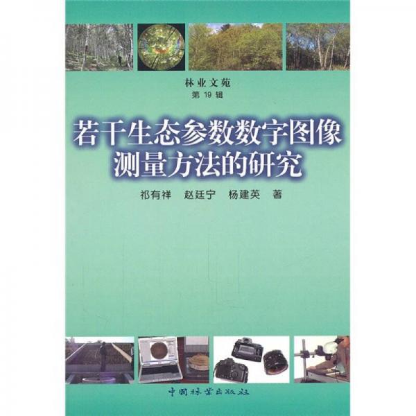 林业文苑(第19辑):若干生态参数数字图像测量方法的研究