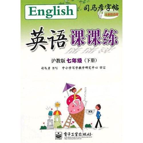 英语课课练沪教版七年级(下册)