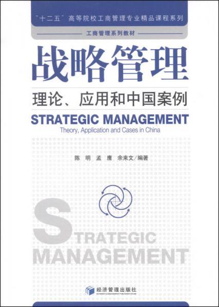 """战略管理:理论、应用和中国案例/""""十二五""""高等院校工商管理专业精品课程系列·工商管理系列教材"""