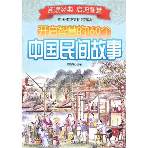 开启智慧的160个中国民间故事
