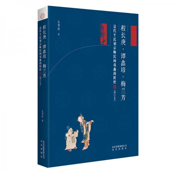 程长庚·谭鑫培·梅兰芳——清代至民初京师民间戏曲的辉煌(修订版)
