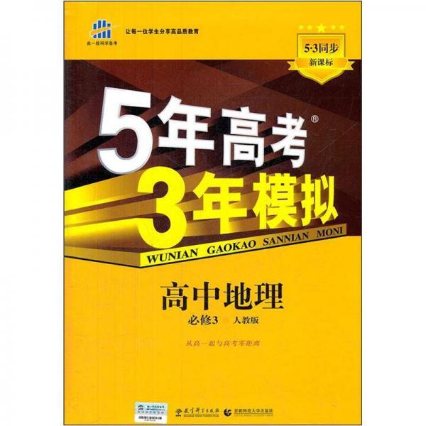 5年高考3年模拟:高中地理(必修3)(人教版)