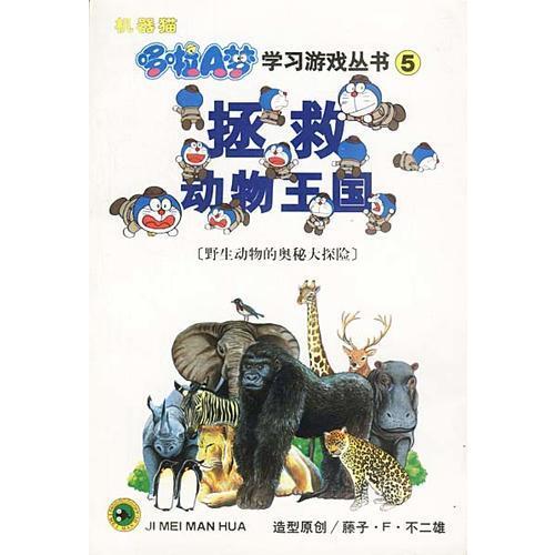 哆啦A梦学习游戏丛书(5)--拯救动物王国