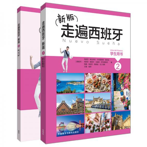 新版走遍西班牙2套装(学生用书2.练习册2共2册)(专供网店)