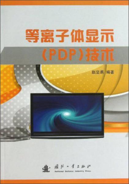 等离子体显示(PDP)技术