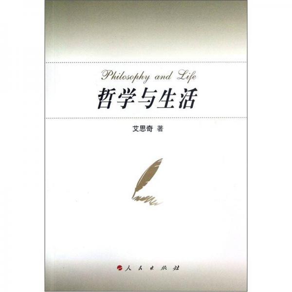 哲学与生活