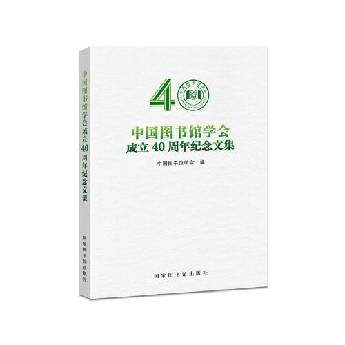 中国图书馆学会成立40周年纪念文集