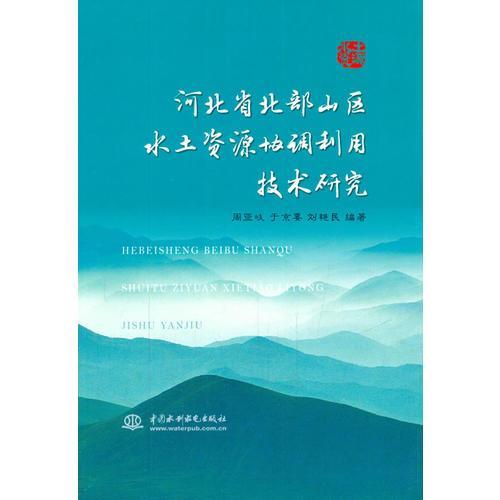 河北省北部山区水土资源协调利用技术研究