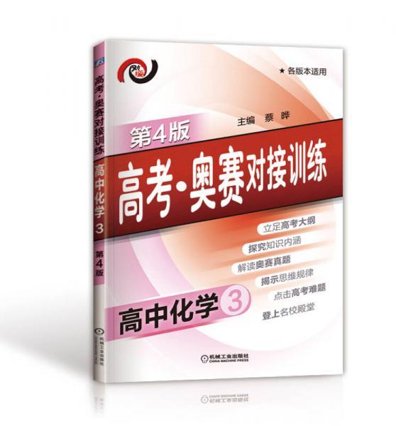 高考·奥赛对接训练:高中化学3(第4版 各版本适用)