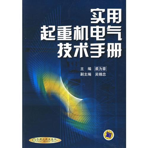 实用起重机电气技术手册