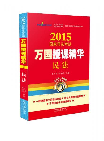 2015国家司法考试万国授课精华民法
