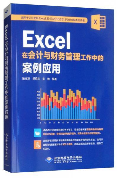 Excel在会计与财务管理工作中的案例应用