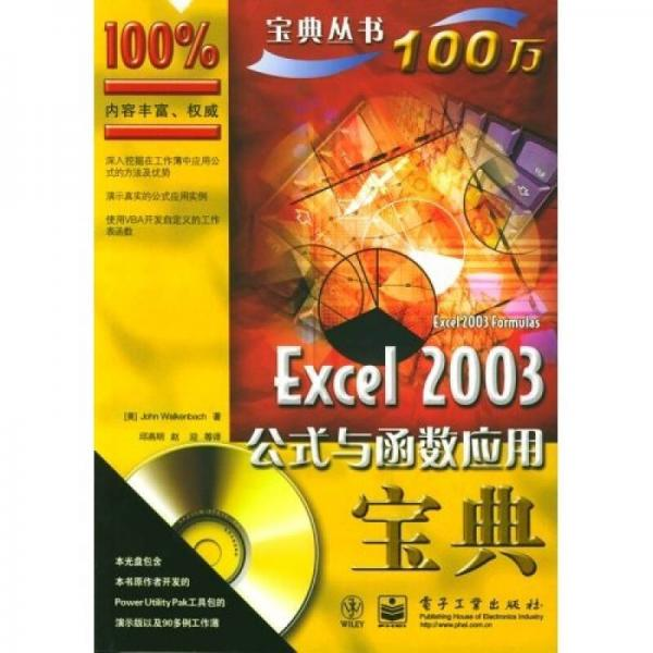 Excel 2003公式与函数应用宝典