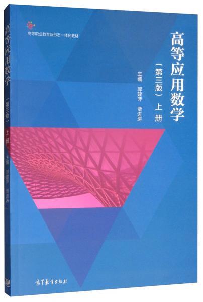 高等应用数学(第3版)上册