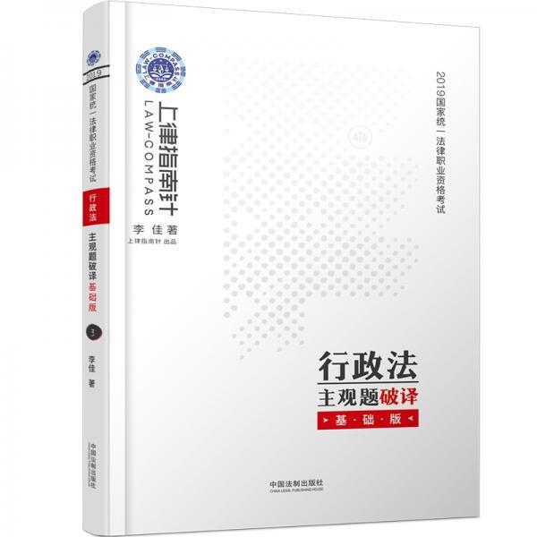 司法考试20192019国家统一法律职业资格考试行政法主观题破译·基础版
