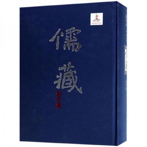 儒藏(精华编162史部传记类总录之属)
