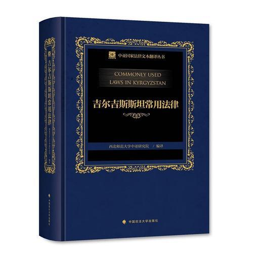 中亚国家法律文本翻译丛书——吉尔吉斯斯坦常用法律(上、下卷)